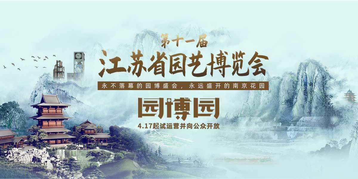 聚焦第十一届江苏省园艺博览会