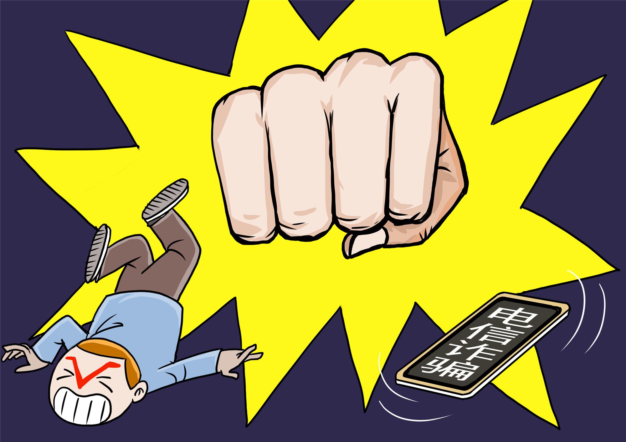 打击电信网络诈骗不手软