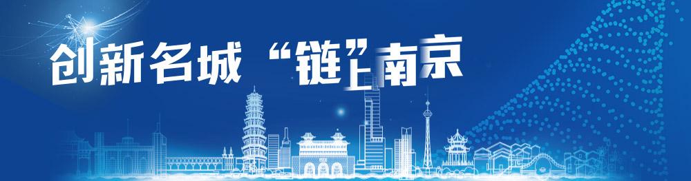 """创新名城""""链""""上南京"""