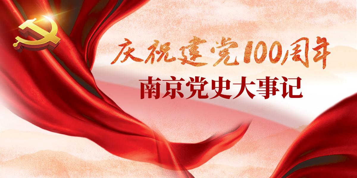 庆祝建党100周年 南京党史大事记