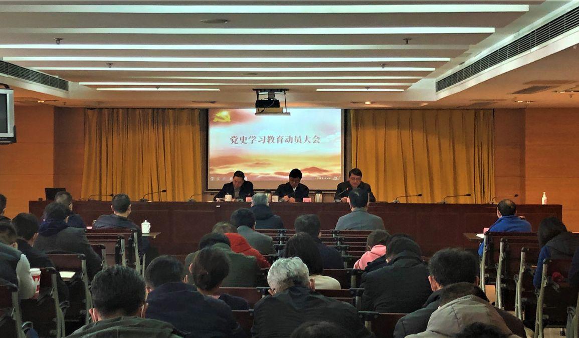 集团召开党史学习教育动员大会
