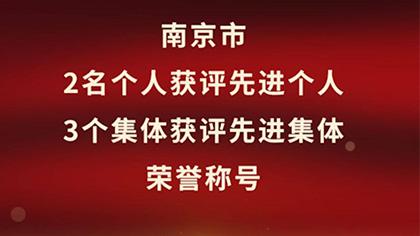 中央表彰!向南京的他们致敬!