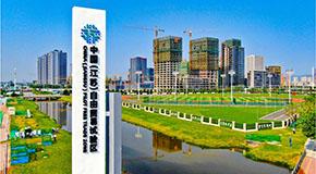 自贸区南京片区出台20项创新举措