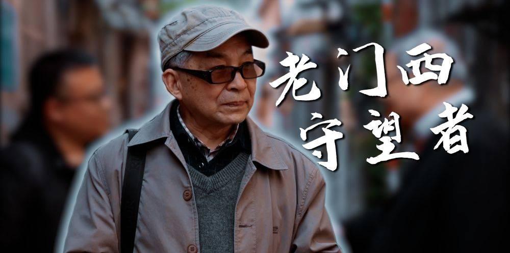 """老门西守望者:守望""""最南京""""的文化印记"""