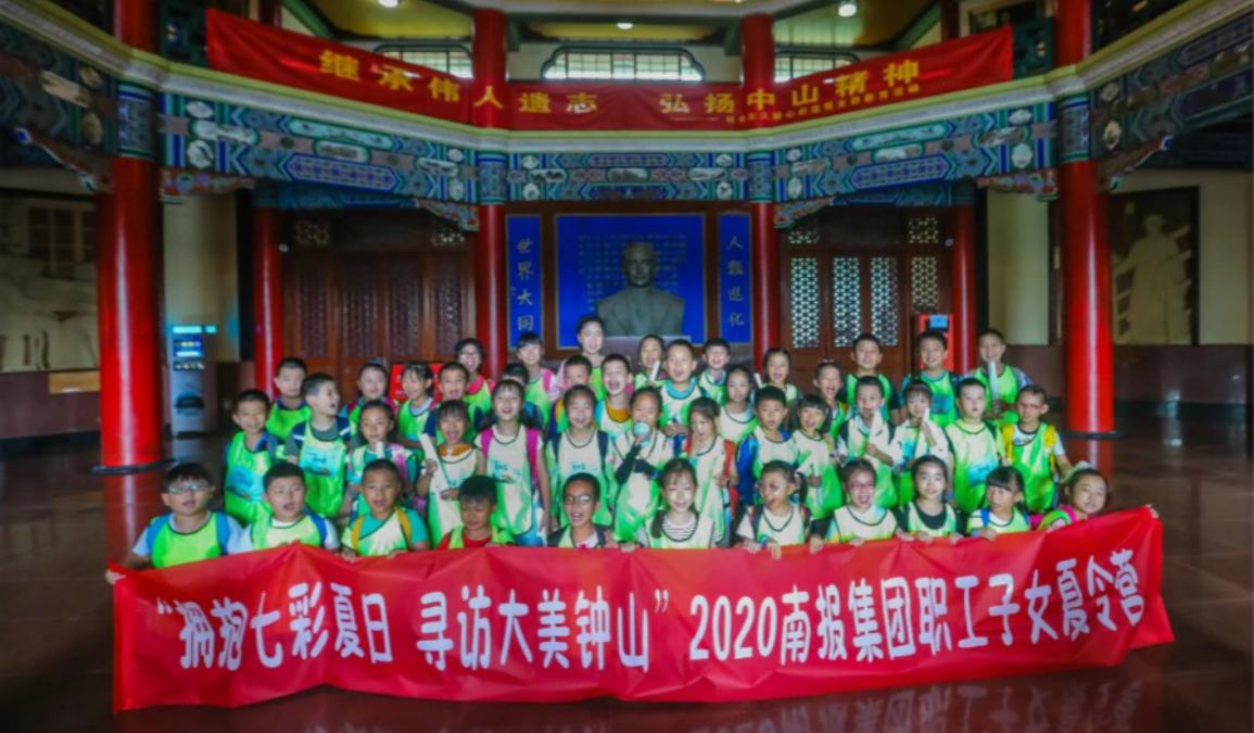 集团工会举办职工子女夏令营活动