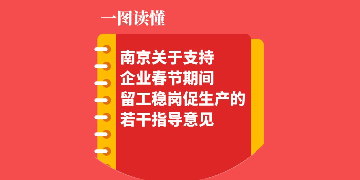 一图读懂丨关于支持企业春节期间留工稳岗促生产的若干指导意见