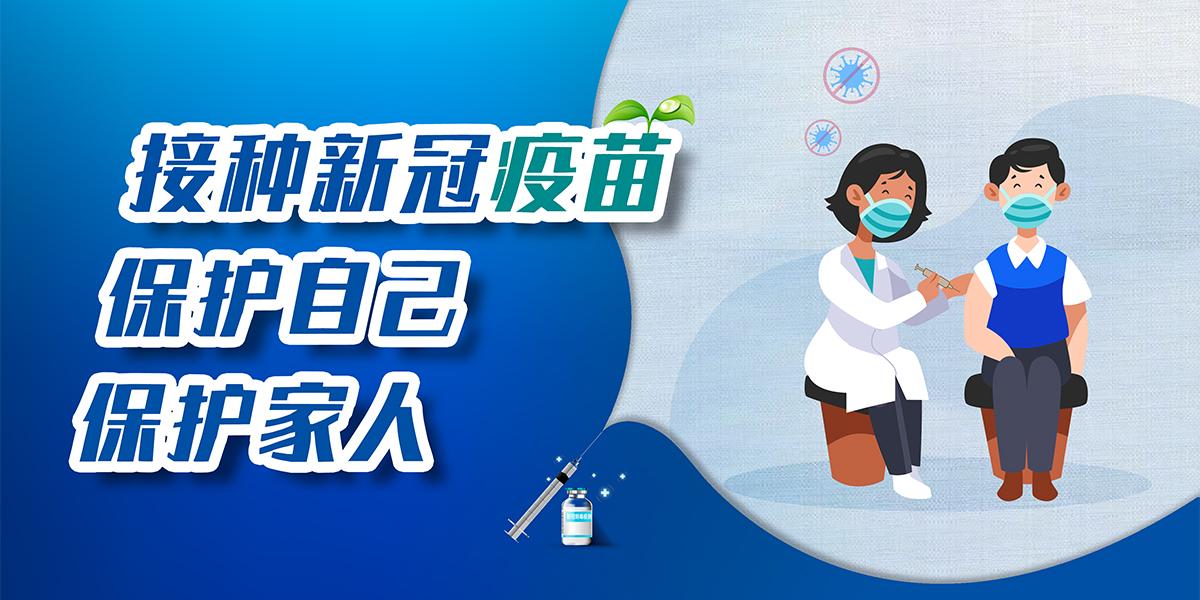 接种新冠疫苗 保护自己保护家人