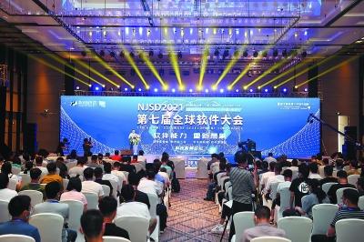 昨天,NJSD2021第七屆全球軟件大會開幕。南報融媒體記者 馮芃攝
