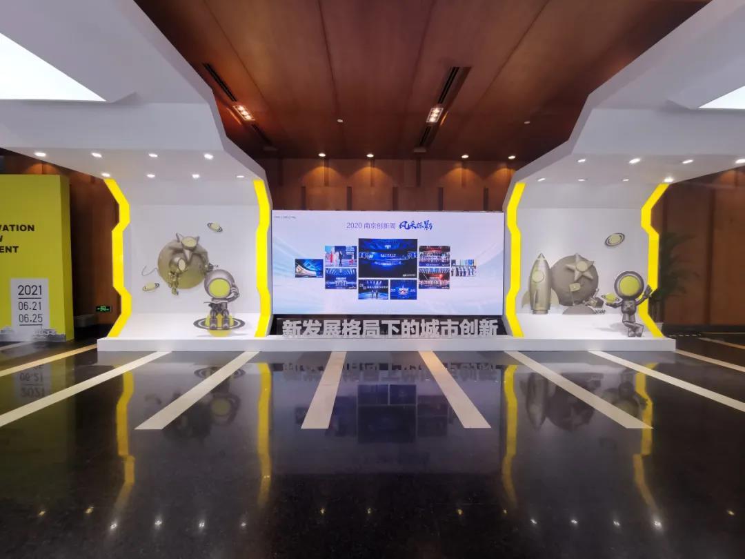 2021南京創新周大會展廳。南報融媒體記者 馬金攝