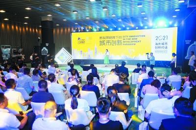 昨天,2021海外城市創新對話活動在南京四方酒店舉行。南報融媒體記者 杜文雙 孫中元攝