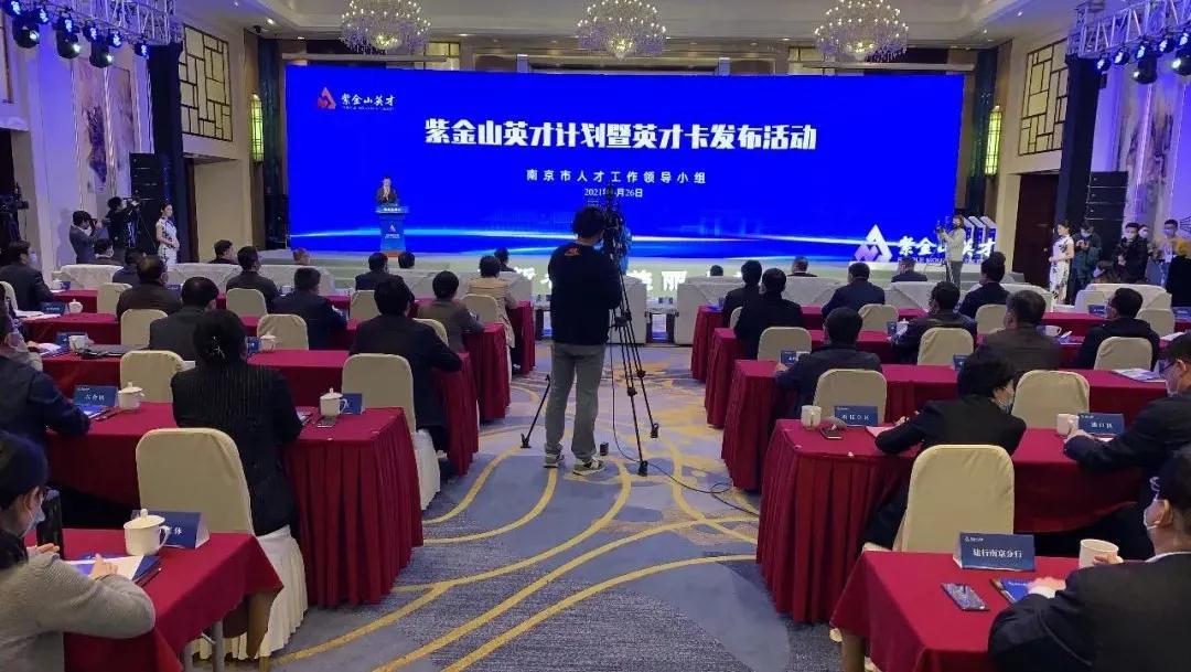 """南京持續實施""""寧聚計劃"""",2021年升級推出""""紫金山英才寧聚計劃""""。圖為紫金山英才計劃暨英才卡發布活動現場。南報融媒體記者 毛慶 攝"""