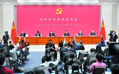 十月三十日,中共中央在北京舉行新聞發布會,介紹黨的十九屆五中全會精神,并答記者問。新華社