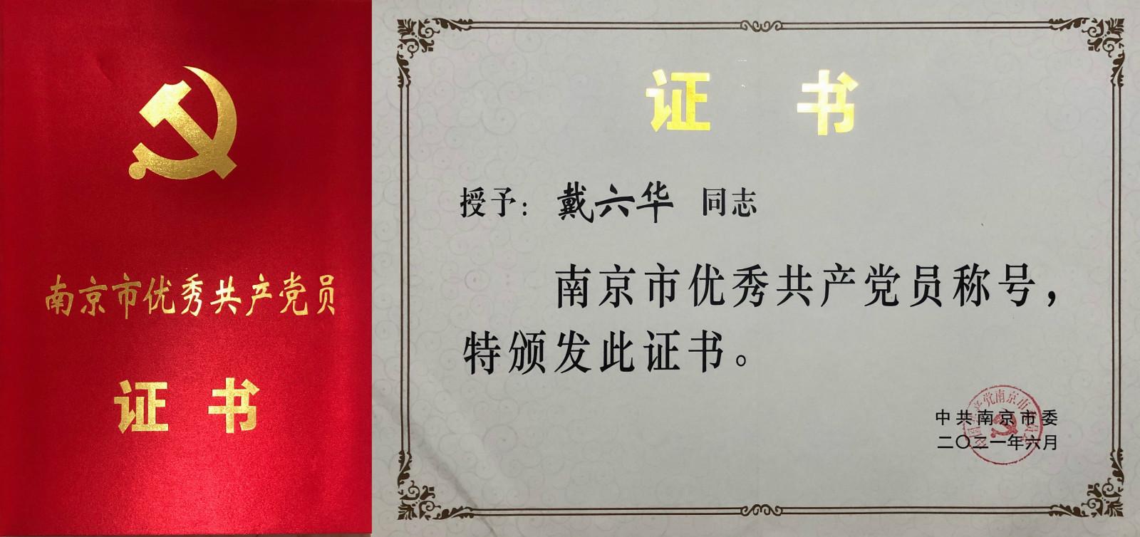 """集团融媒体采访中心总监戴六华同志获""""南京市优秀共产党员""""称号。"""