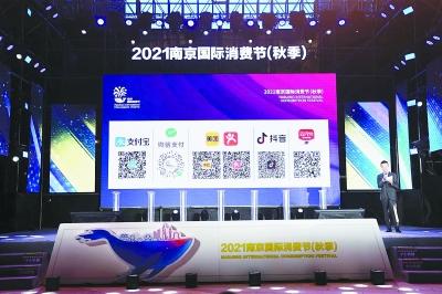 前晚8点,总额5000万元的南京消费券首轮投放开启。 通讯员 顾蓉蓉 南报融媒体记者 冯芃摄