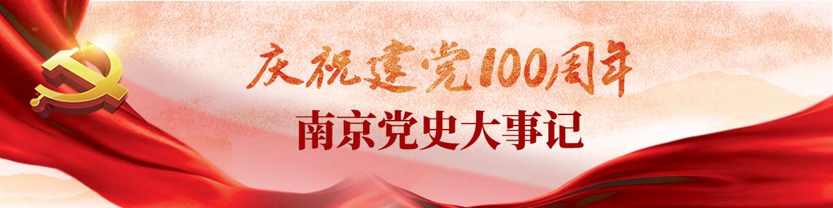 慶祝建黨100周年 南京黨史大事記