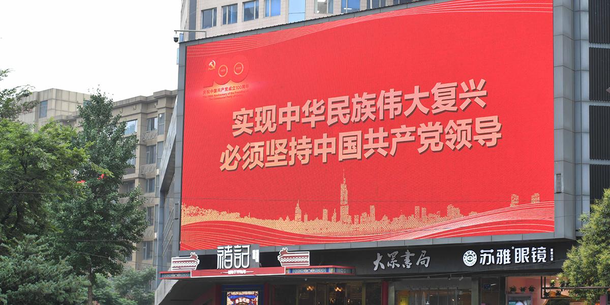 """南京营造""""党的盛典、人民的节日""""浓厚氛围"""