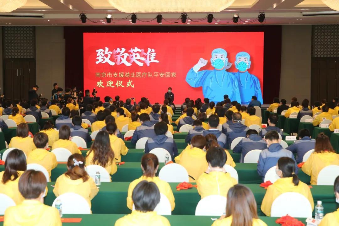 """2020年4月14日,""""致敬英雄——南京市支援湖北医疗队平安回家""""欢迎仪式在南京举行。南报融媒体记者 徐琦 冯芃摄"""