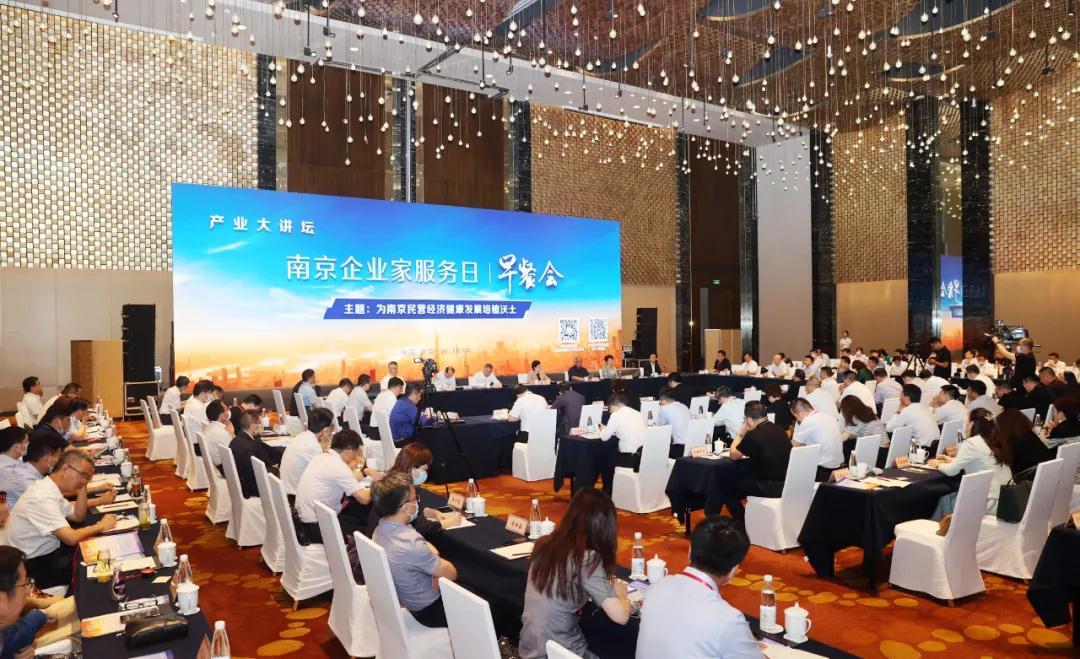 6月18日上午,南京市委市政府舉行企業家服務日早餐會·民營經濟創新發展大講壇。南報融媒體記者 崔曉 攝