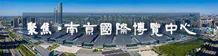 聚焦南京國際博覽中心