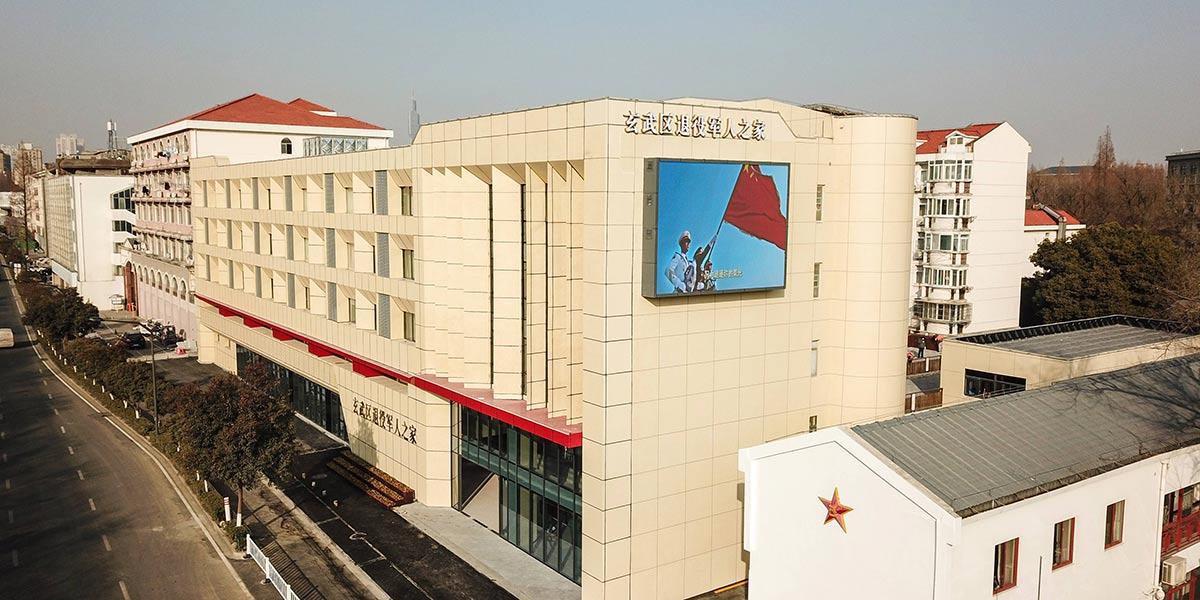 南京首创退役军人之家综合体