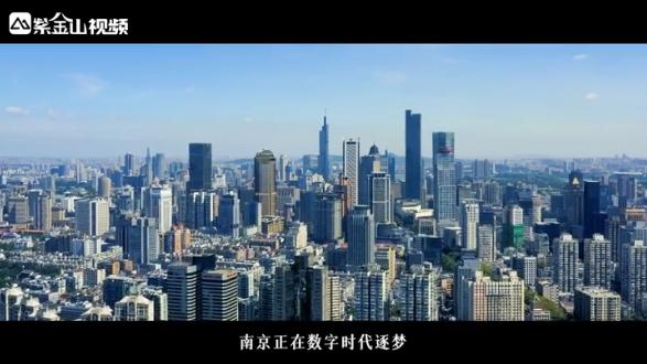 江苏南京:以创新,逐梦未来
