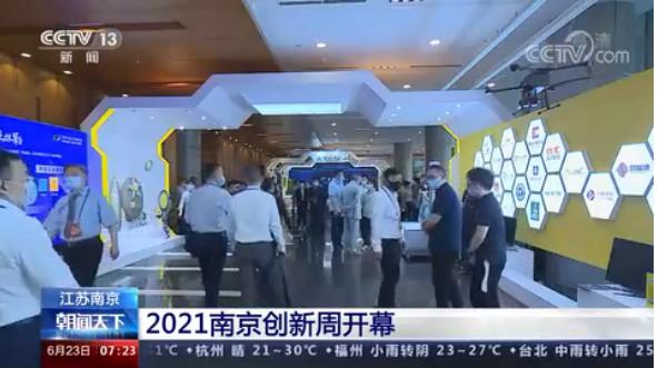 """央媒""""說""""寧│央視《朝聞天下》:2021南京創新周開幕"""