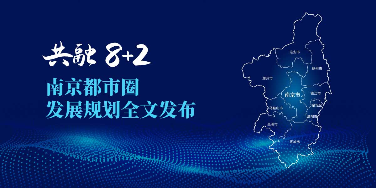 """""""8+2""""共画一个圈!聚焦南京都市圈发展"""