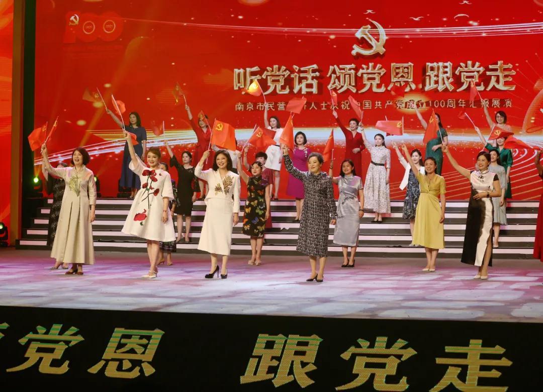 """""""聽黨話、頌黨恩、跟黨走——南京市民營經濟人士慶祝中國共產黨成立100周年""""匯報展演。南報融媒體記者 崔曉 攝"""