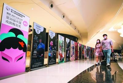 热闻:第30届中国戏剧梅花奖在南京开幕