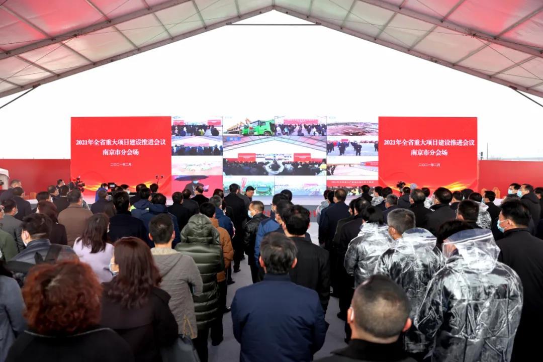 今天上午,2021年全省重大项目建设推进会议召开。南报融媒体记者 冯芃 摄