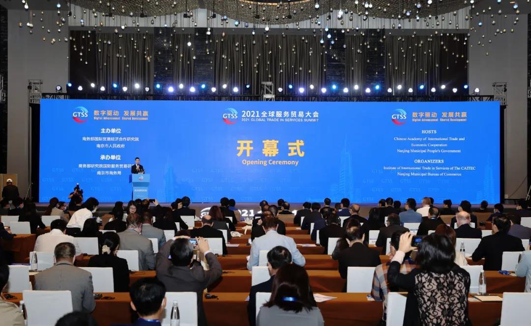 10月13日,2021全球服务贸易大会在宁举办。南报融媒体记者 崔晓 摄