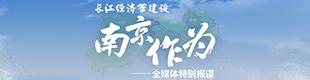 长江经济带建设南京作为