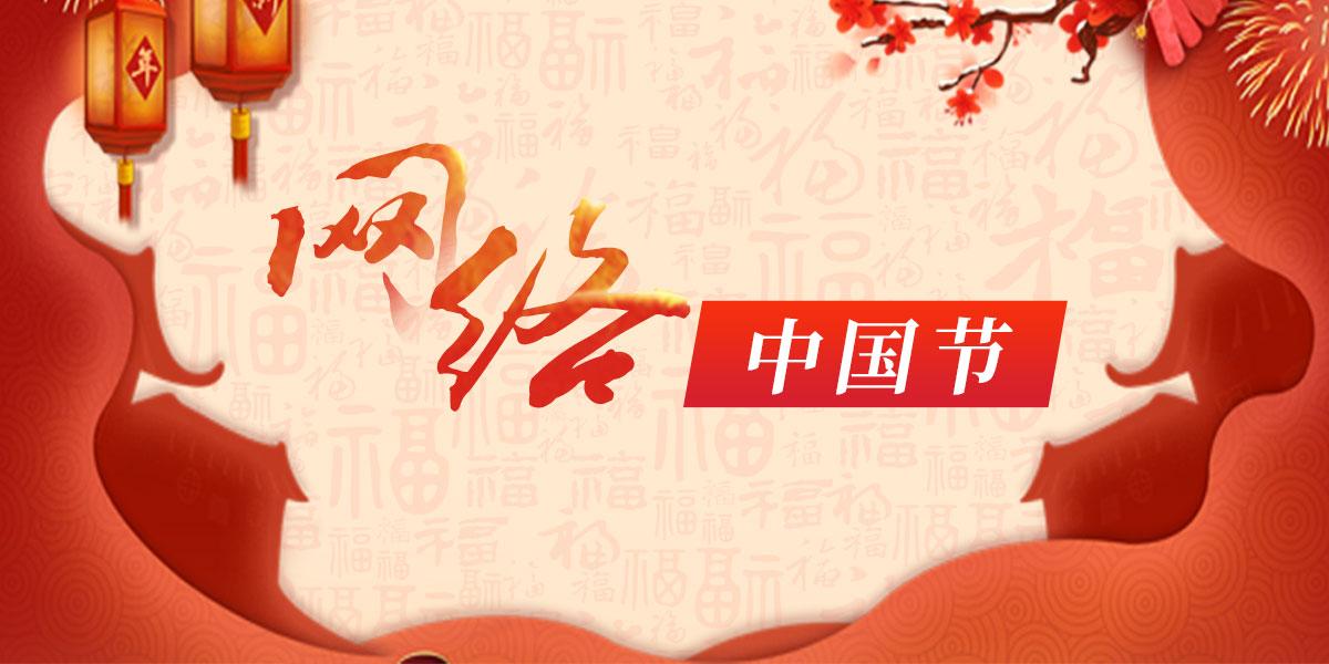 网络中国节2021
