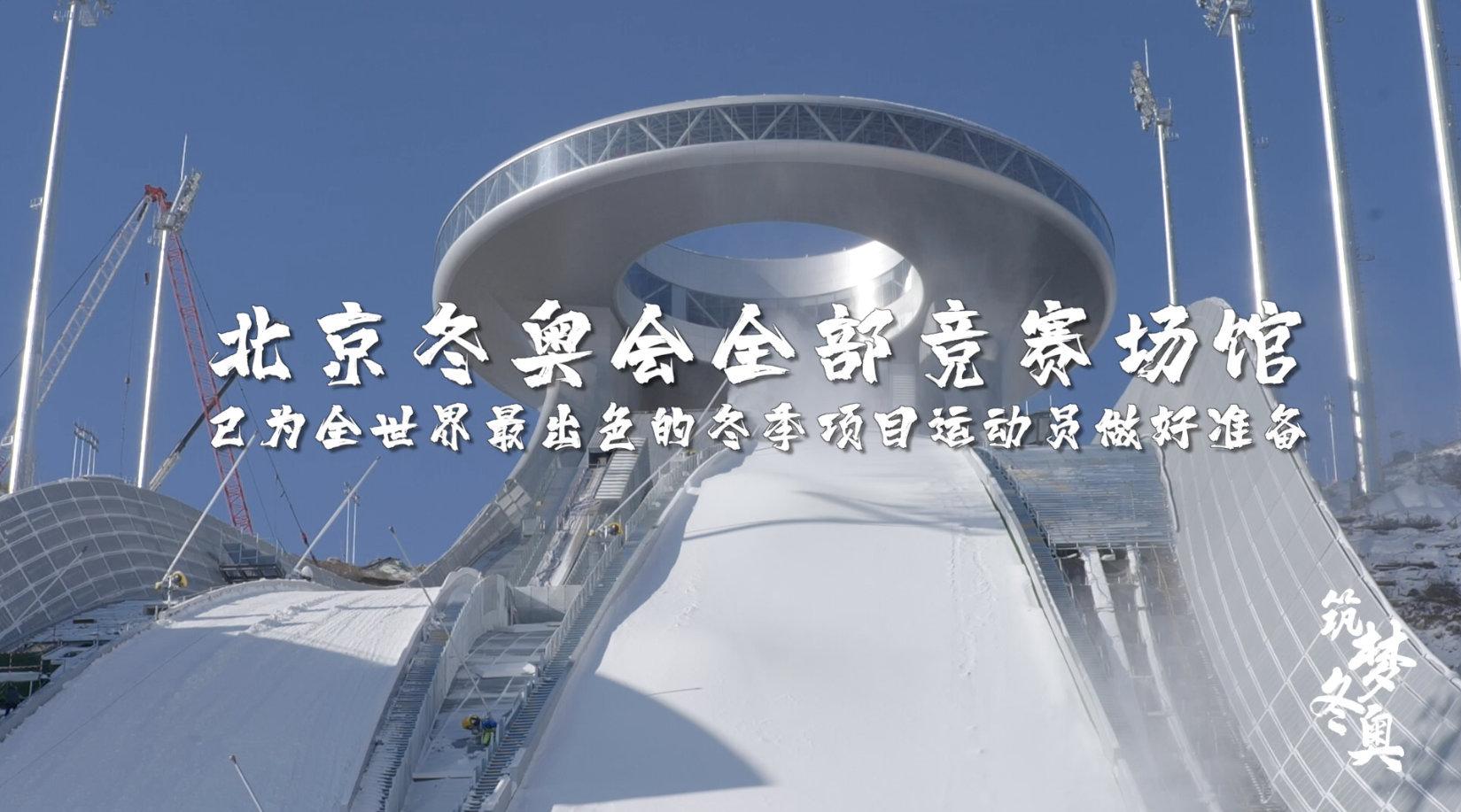 期待!北京冬奥会竞赛场馆全部完工