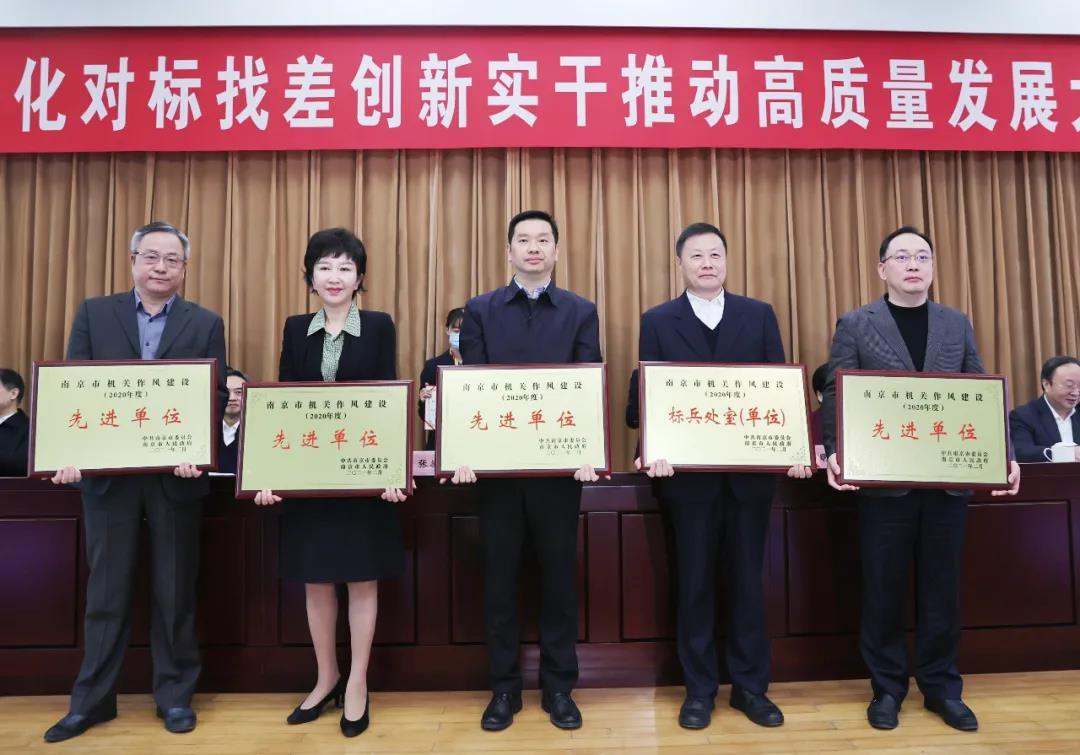 2020年度南京市机关作风建设先进单位、标兵处室(单位)代表上台领奖。南报融媒体记者 崔晓摄