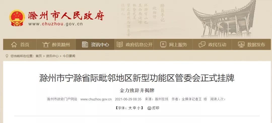 滁州市人民政府官网截图。