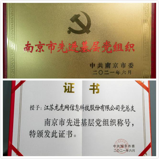 """集团龙虎网党总支获""""南京市先进基层党组织""""称号。"""