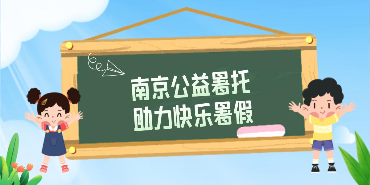 南京公益暑托 助力快乐暑假