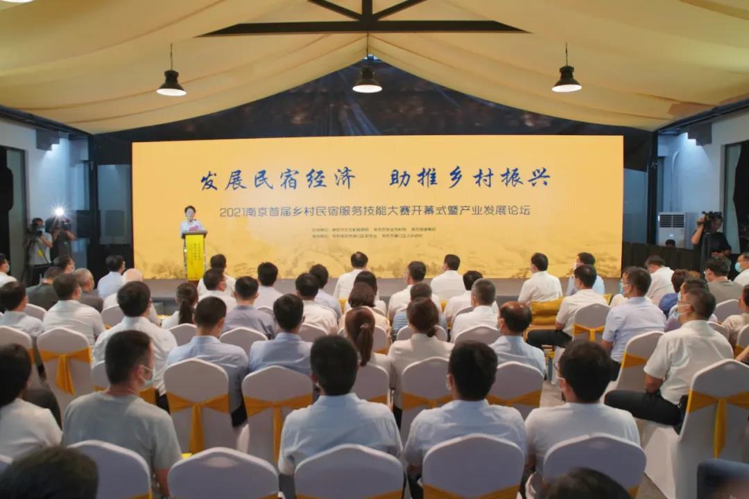 2021南京首届乡村民宿服务技能大赛开幕式暨产业发展论坛举行。主办方供图