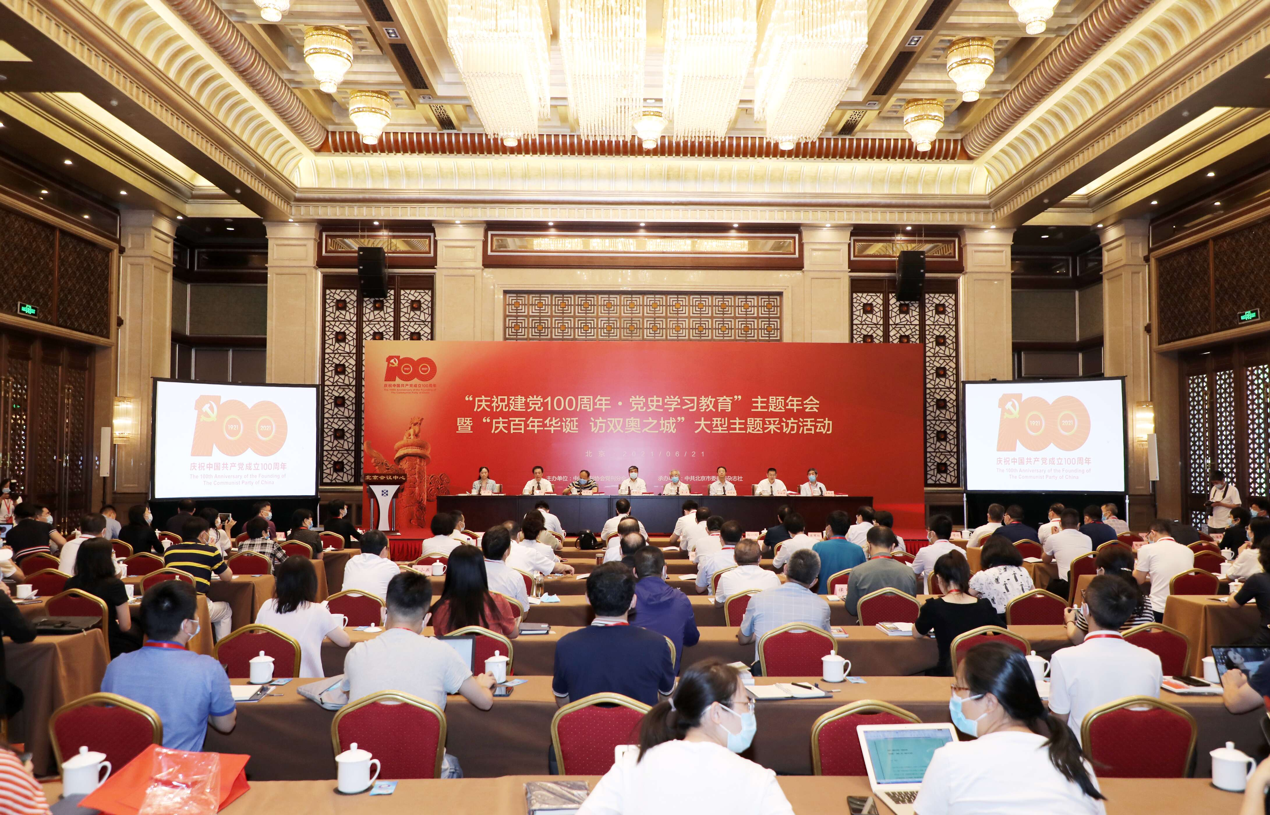 中国期刊协会党刊分会2021年年会近日在北京召开