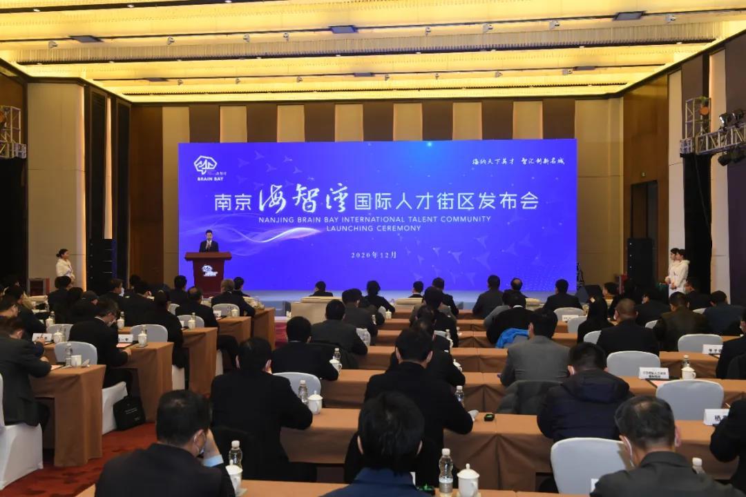 """南京""""海智湾""""国际人才街区发布会现场。南报融媒体记者 崔晓 摄"""
