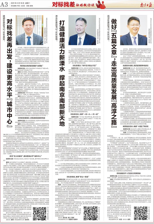 3月16日南京日报A3版
