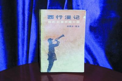 谢海兵捐赠给红军西征纪念馆的书籍。