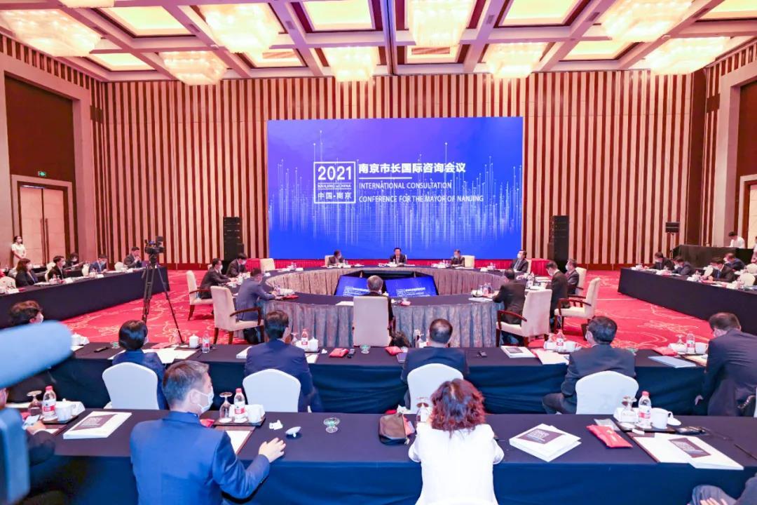 """10月12日上午,""""2021南京市长国际咨询会议""""在南京紫金山庄举行。"""