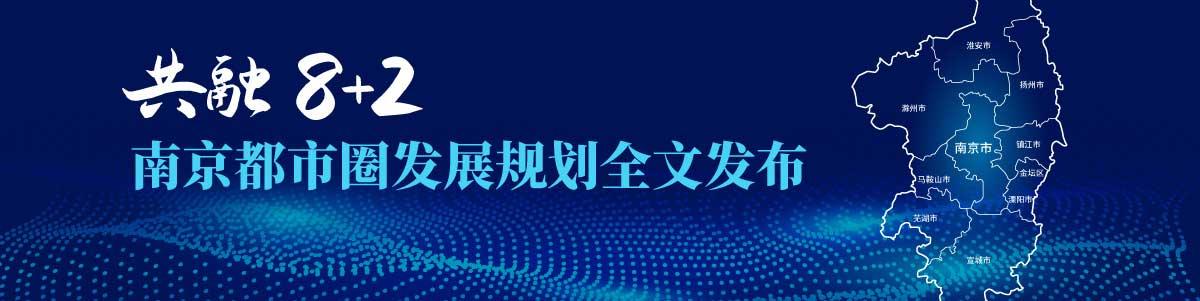 """""""8+2""""共画一个圈!聚焦南京都市圈发展规划"""