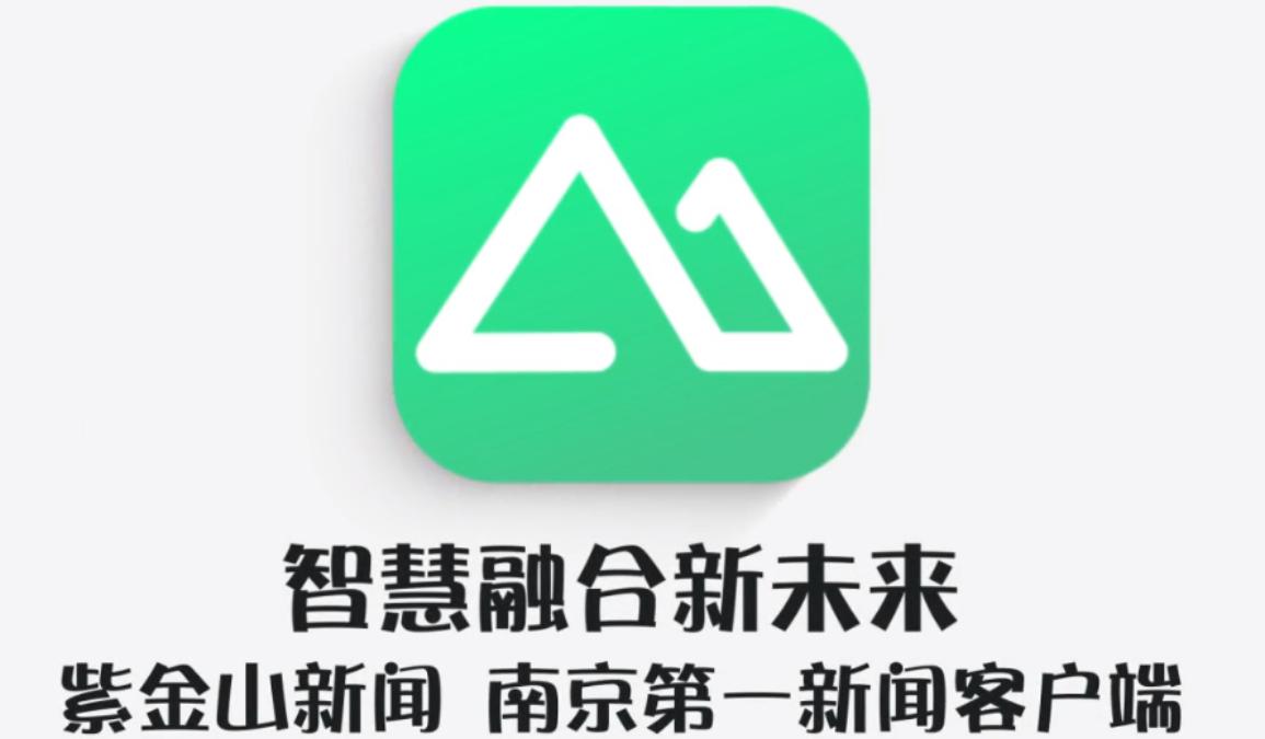 智慧融合新未来——南京第一新闻