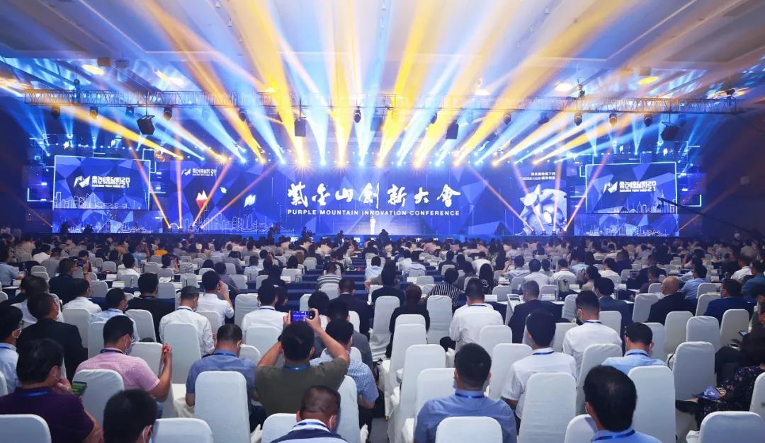 2021南京創新周紫金山創新大會現場。南報融媒體記者 馮芃攝