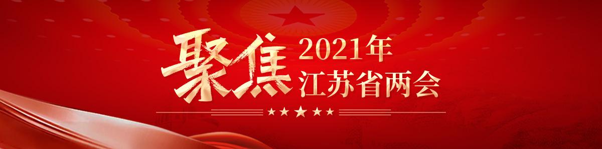 聚焦2021年江蘇省兩會