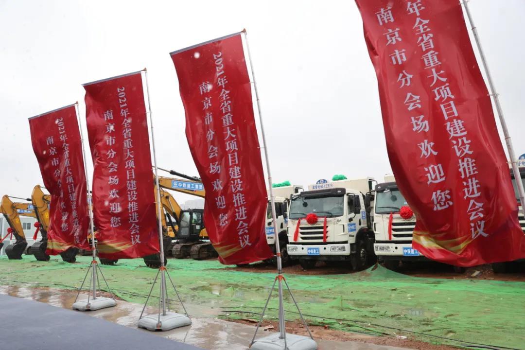 2021年全省重大项目建设推进会议南京市分会场。南报融媒体记者 冯芃摄